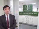 第1回推薦編「弁護士 山下俊夫さん」